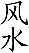 Fēngshuǐ escrito en caracteres chinos simplificados. Fuente: Wikipedia